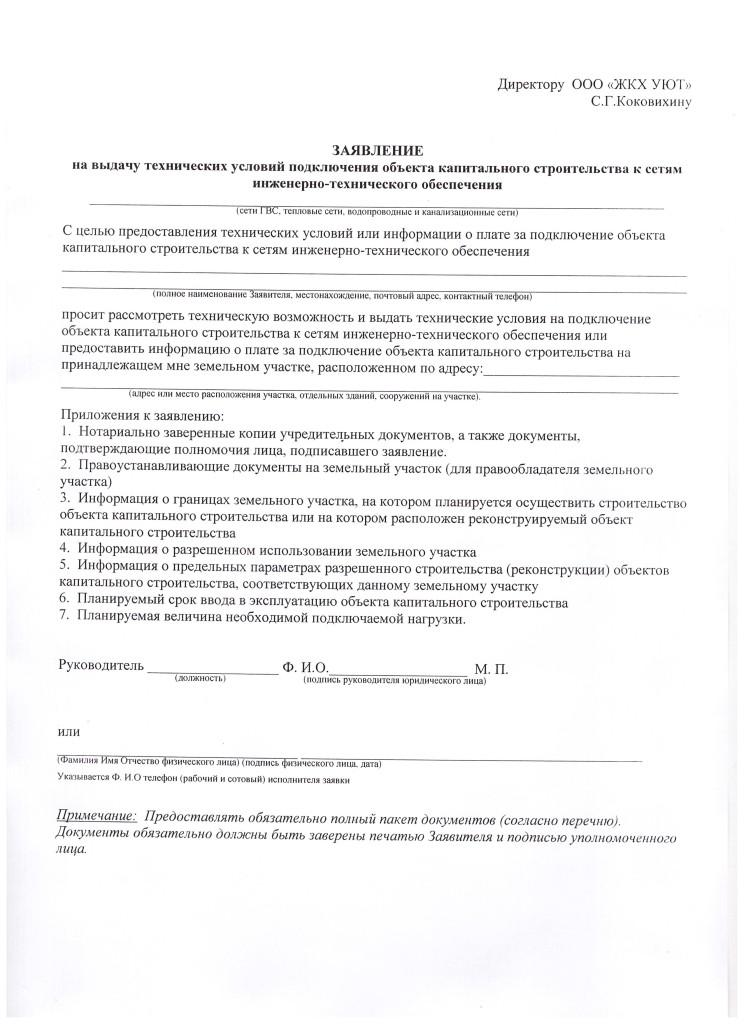 заявление 001
