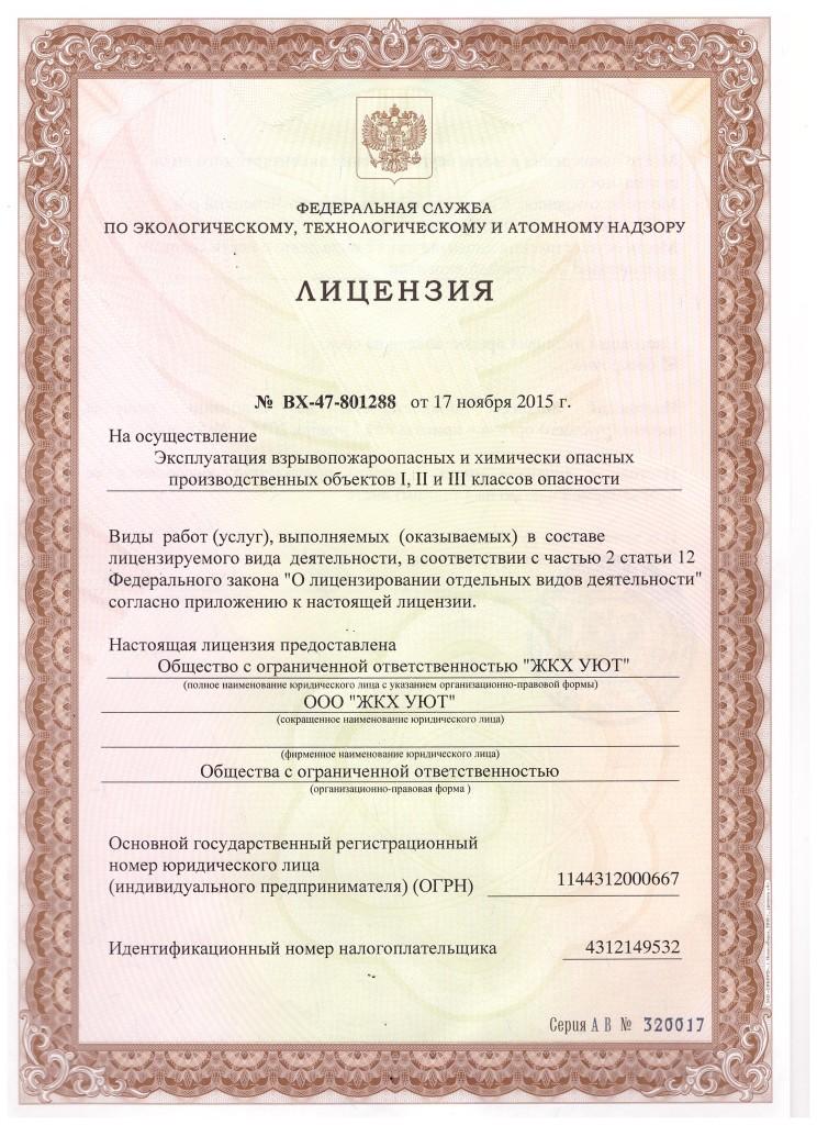 лицензия на ОПО 001