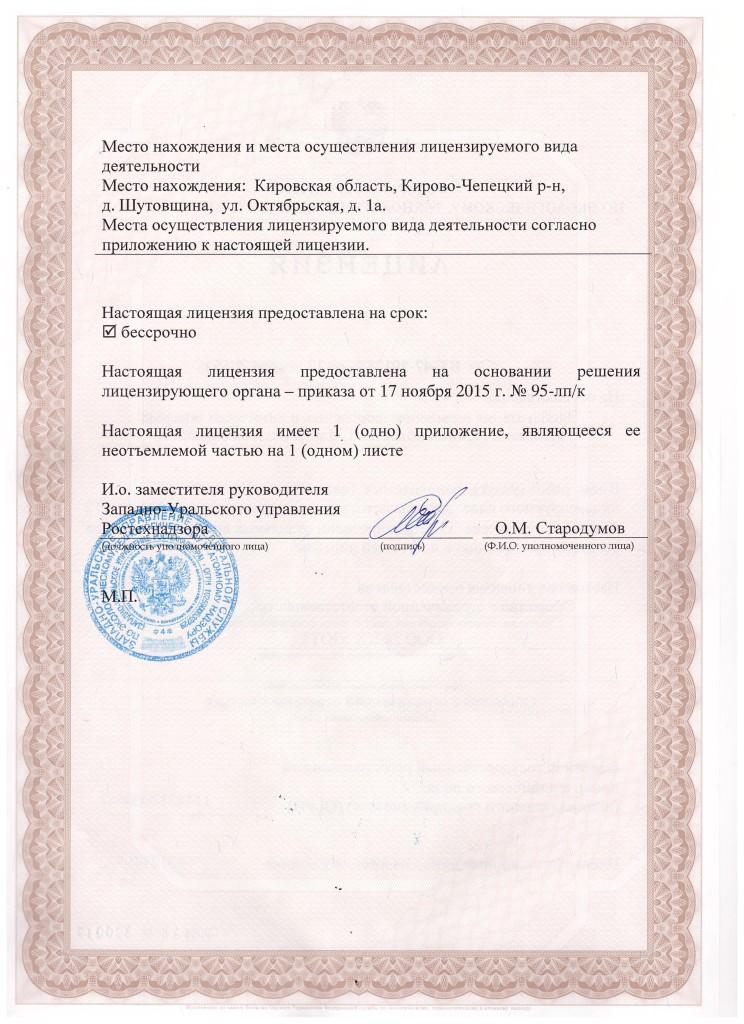 лицензия на ОПО 002
