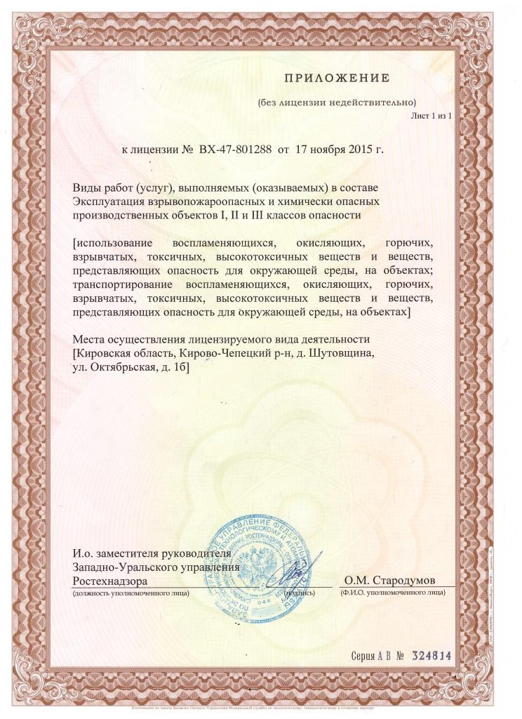 лицензия на ОПО 003