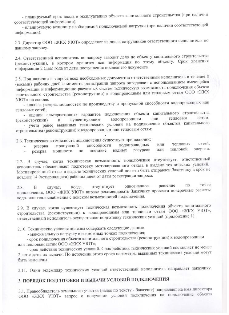 регламент 002
