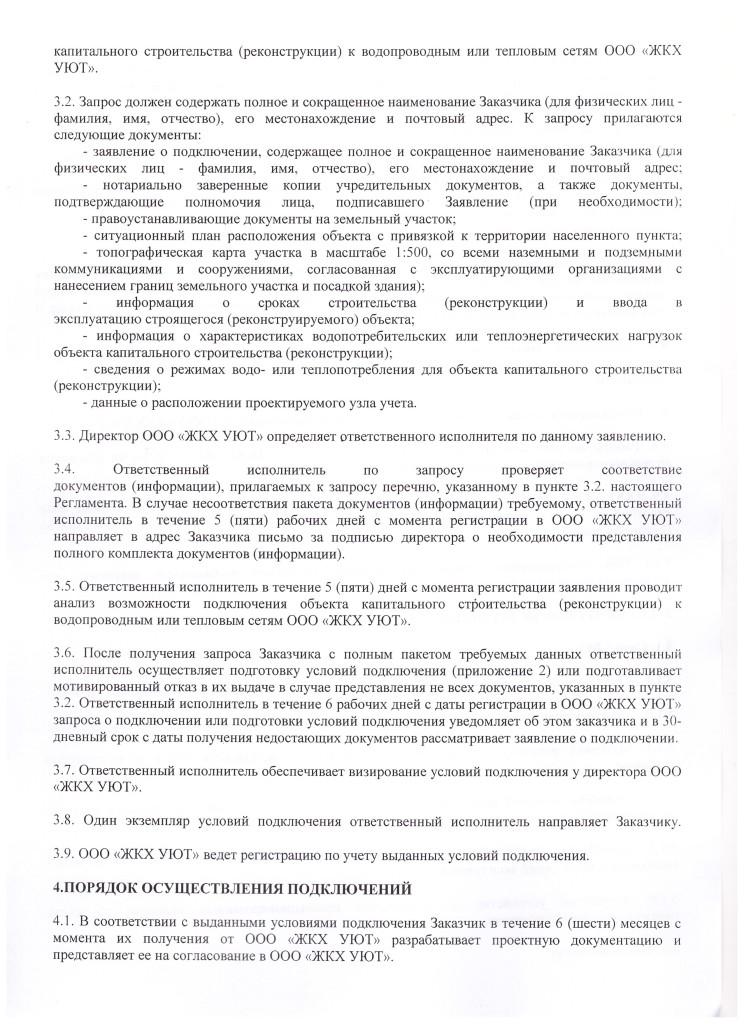 регламент 003