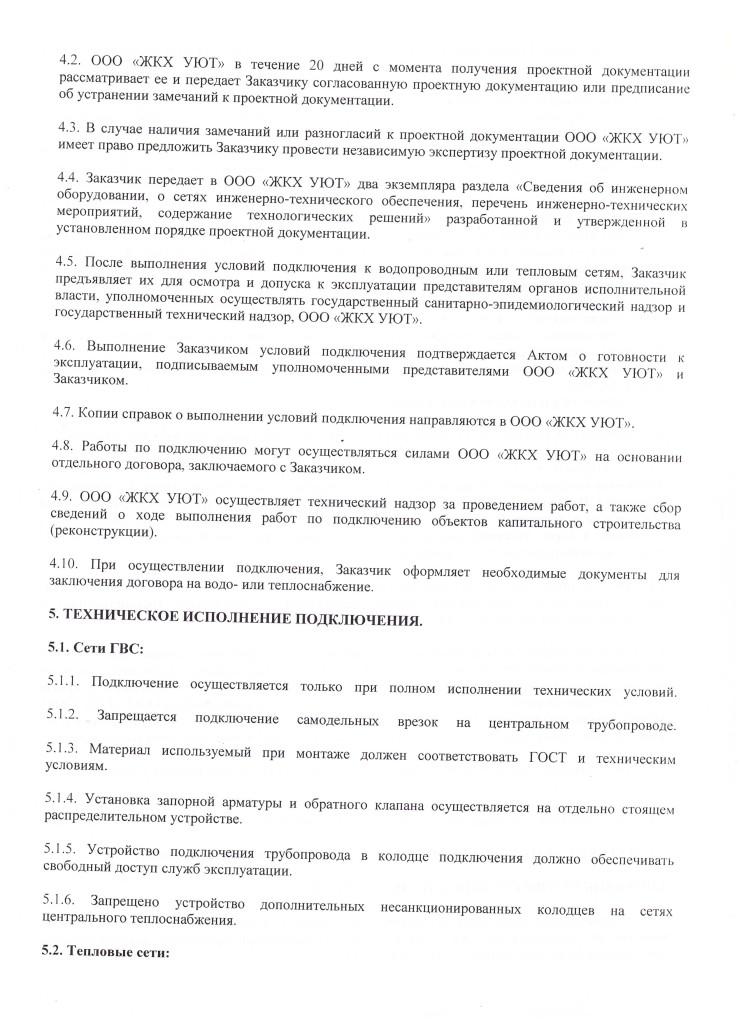 регламент 004