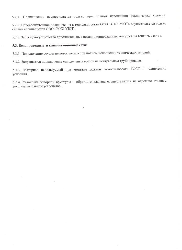 регламент 005